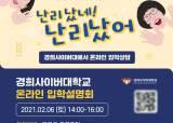 경희사이버대, 2021학년도 1학기 '온라인 입학설명회' 6일 개최