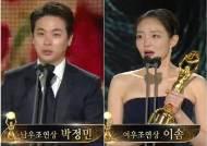 [41회 청룡] 박정민·이솜, 男女조연상 수상