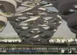 """박영선, '수직정원 도시' 제안…""""서울의 랜드마크될 것"""""""