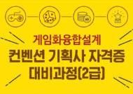 사이버한국외대, K-MOOC '컨벤션기획사 자격증 대비과정(2급)' 묶음강좌 운영
