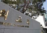 주중 대사관 외무파견 공무원이 행정직원 폭행…노조 반발