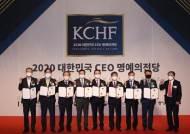 '대한민국 CEO 명예의전당' 산업 행정계 리더가 한자리 모였다