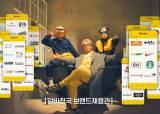 """""""브랜드 알바자리 하루 3만건"""" 좋은 단기 일자리 연결 소매 걷은 '알바천국'"""
