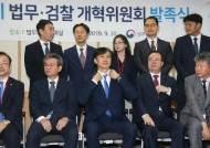 [단독] 조국과 검찰개혁 선봉 선 전윤경 부장검사 사표냈다