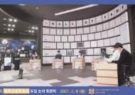 e스포츠의 스포츠토토 도입 필요성 제기돼…첫 공식 토론회 개최