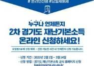 경기도 재난기본소득 신청 언제든지…오늘부터 5부제 해제