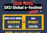 서경대 '2020 SKU Global e-festival' <!HS>영어<!HE>캠프 성료