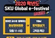 서경대 '2020 SKU Global e-festival' 영어캠프 성료