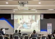 서울과기대, 2020년도 대학혁신지원사업 성과보고회 개최