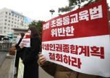 동성애 옹호냐 인권보호냐…서울교육청 성소수자 교육 논란