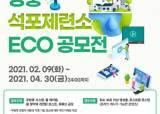 영풍 석포제련소, 무방류 공정 알리기 위한 에코 <!HS>공모전<!HE> 개최