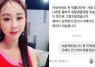 """""""언니가 예뻐서.."""" 함소원, 악플러 변명 공개하며 한말"""