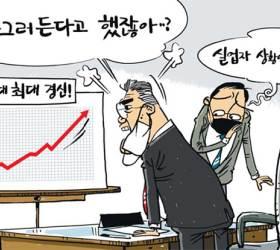 [<!HS>회룡<!HE> <!HS>만평<!HE>] 2월 11일