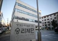 부천 영생교 관련 9명 추가확진…보습학원 포함 누적 105명