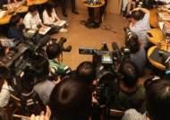 [사설] 언론의 권력 감시 막겠다는 징벌적 손해배상