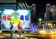 """""""새해를 축하합니다"""" 같은 듯 다른 북한의 설 풍경"""