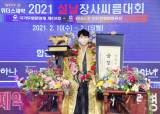 '금강급 황제' 임태혁 설날장사씨름 제패