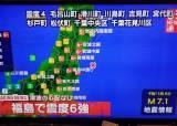 """외교부 """"현재까지 후쿠시마 해역 지진 따른 국민 피해 없어"""""""