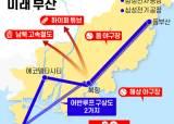 """""""서울~부산 16분"""" """"해상야구장"""" 부산 들쑤신 SF급 공약"""
