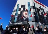힘펠, '환기가전 대중화 원년의 해' 선포…2021 사업비전 제시