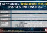 대구한의대, 이노폴리스캠퍼스사업단 액셀러레이팅 참가기업 모집