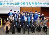 <!HS>삼육대<!HE> 'K-Move 스쿨' 3기 수료식…13명 美기업에 취업