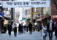 """""""임대료 내리면 재산세 깎아준다""""…'부산형 장기 안심상가'제 시행"""