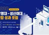 상명대, 성신여대와 2020 대학혁신지원사업 연합 성과 포럼 개최