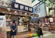 '국제시장' 잡화점 꽃분이네, 2500원 커피 판다…그가 본 선거