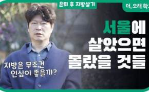 [더오래]'서울러'사양할래요, 지방 사니 얼마나 좋게요!