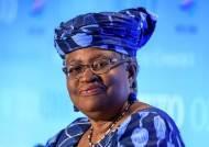 WTO, 새 사무총장에 나이지리아 출신 오콘조이웨알라 선출