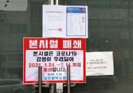 경찰 '코로나19 방역수칙 위반' IM선교회 본부 압수수색