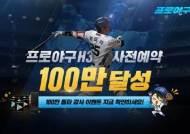 """엔씨, '프로야구 H3' 사전예약 100만 넘어…""""국내 야구 게임 최초"""""""