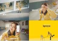 전소미, 새 광고 온에어 '비타솜' 매력 발산