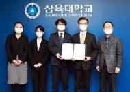 삼육대, ACE+사업 우수사례 공모 '최우수 대학' 선정