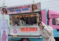 """박소담, 염정아 커피차 응원 인증 """"선배님은 사랑입니다"""""""