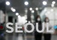 [단독]서울시, 동료 성폭행 혐의 박원순 前비서실 직원 파면