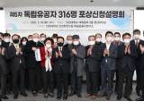 국립 인천대, 제5차 독립유공자 316명 포상신청 설명회 개최