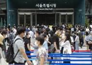 박원순 분향소 '방역수칙 위반' 고발 사건, 검찰서 무혐의