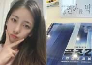"""'박찬민 딸' 박민하, 연기 활동 재개 """"'공조2' 드디어 시작"""""""