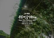 무주산골영화제, 사전 예약제 도입해 6월 정상 개최