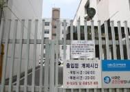 화장실 불법촬영 KBS 공채 출신 개그맨, 2심도 징역 2년