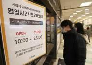 """""""장례식장 발 감염 비상""""…부산 장례식장 두곳 관련 총 30명 확진"""