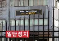 """""""설 연휴전 감염? 고향 다녀왔는데…"""" 보일러공장發 확진 90명"""