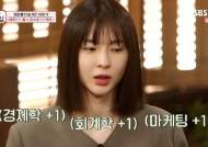 '개코 아내' 김수미, 어마무시한 학력! 미국서 경영학 전공한 뷰티 브랜드 CEO