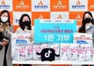 틱톡, 캠페인으로 모은 사료 1톤 동물자유연대에 기부