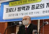 """안창호 전 헌법재판관 """"정부 방역조치, 명백하게 헌법 위반"""""""