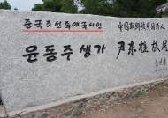 """윤동주 '조선족' 논란에 중국 매체 """"전문가 연구 필요"""""""