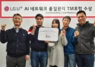 LGU+, 해외서 인공지능 네트워크 품질 관리 역량 인정받아