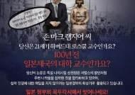 """""""위안부는 매춘부"""" 논문에…하버드 총장 """"학문의 자유"""" 감쌌다"""